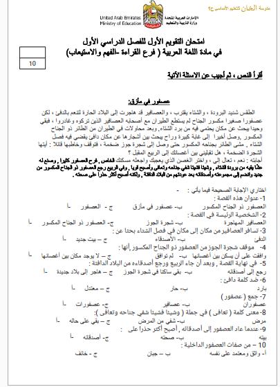 التقويم الاول الفهم والاستيعاب في اللغة العربية للصف الثالث
