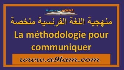 منهجية اللغة الفرنسية ملخصة - La méthodologie pour communiquer