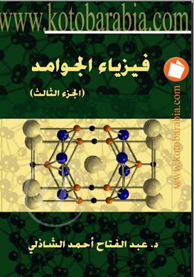 فيزياء الجوامد - الجزء الثالث .pdf تحميل مباشر