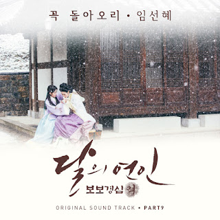 Download Lagu MP3 [Single] Sunhae Im – Moon Lovers : Scarlet Heart Ryo OST Part.9