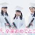 Sakura Gakuin The Road to Graduation 2017 + English Subtitle