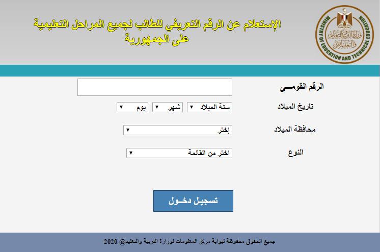 رابط الحصول والاستعلام عن كود الطالب للصف الثالث الثانوي 2029/2020