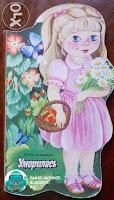 Благинина Уморилась стихи книга-вырубка обложка в форме девочки, девочка в розовом платье с корзиной, корзинкой клубники, земляники книга детская советская.