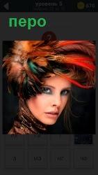 На голове у девушки одета шляпка с цветными перьями. Лицо выражает решимость и упрямство