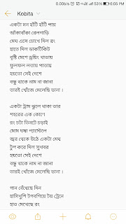 Ekta mon song lyrics anupam roy movie sonar pahar