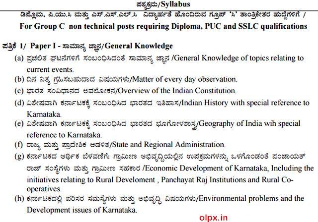 KPSC Non Technical Exam Syllabus & Exam Pattern