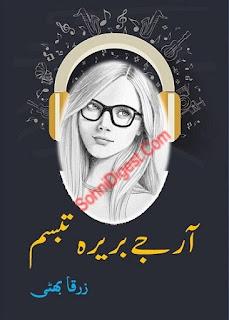 R J Bareera Tabassum Novel By Zarqa Bhatti