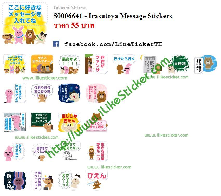 Irasutoya Message Stickers