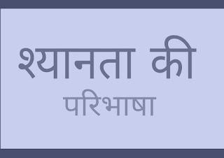 Shyanta or shyan bal kya hai