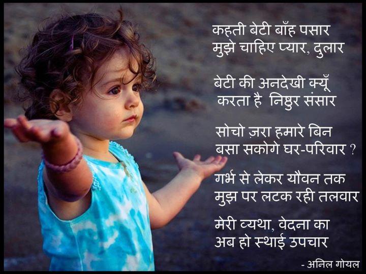 Beti Daughter Whatsapp Status Sms Shayari Quotes Slogans – Dibujos