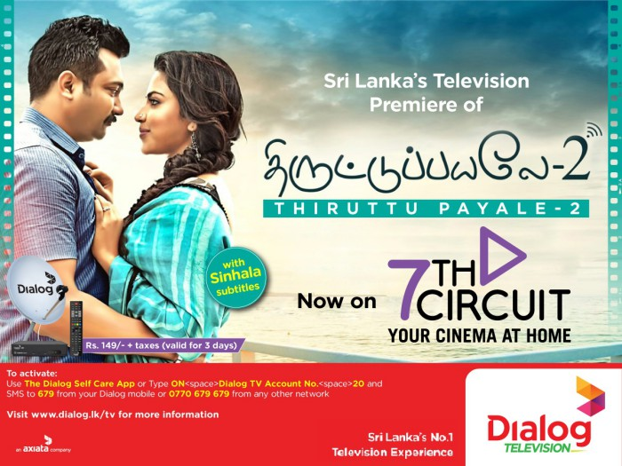 https://www.dialog.lk/television-channel-7th-circuit/