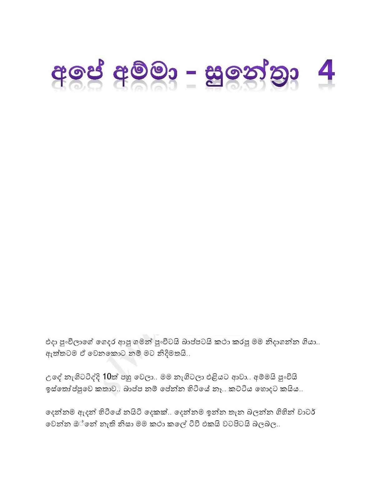 Sinhala Wela Katha 2018 Swimming Class ස්විමිං ක්ලාස්