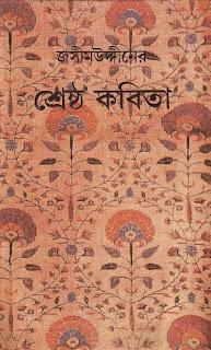 Jasimuddiner Shrestho Kobita by Jasimuddin