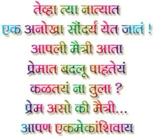 Marathi love hd wallpaper download