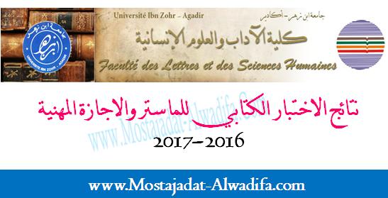 كلية الاداب والعلوم الانسانية اكادير نتائج الاختبار الكتابي للماستر والاجازة المهنية 2016-2017