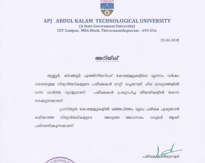 KTU B Tech Exam Postponed News   Official Declaration   KTU Students