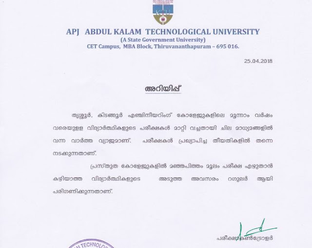 ktu fake news about exam postponed