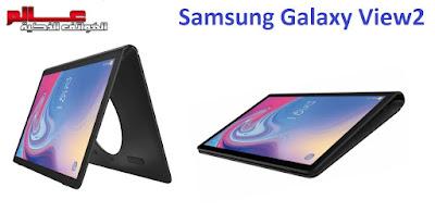 """مواصفات تابلت سامسونج جالاكسي فيو 2 - Samsung Galaxy View2  الإصدارات: SM-T920 """"شبكة Wi-Fi فقط"""" ؛ """"SM-T927 """"EMEA  ؛ """"SM-T927A """"AT&T     مواصفات تابلت Samsung Galaxy View 2 – سعر الحاسب اللوحي سامسونج جالاكسي فيو 2 - الامكانيات/الشاشه/الكاميرات/البطاريه تابلت سامسونج جالكسي Samsung Galaxy View2 - ميزات تابلت سامسونج جالكسي Samsung Galaxy View2 ."""