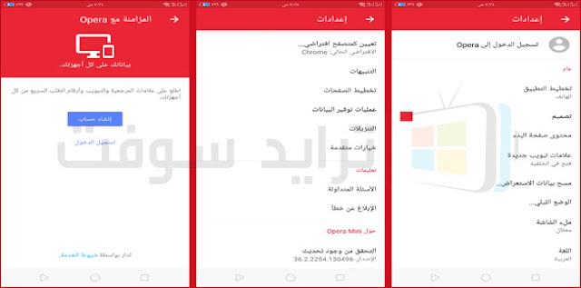 تحميل برنامج أوبرا ميني Opera 3.jpg