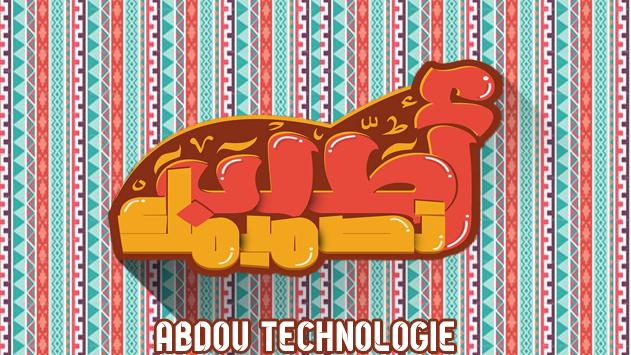 تحميل خط ابهار الاحترافي |Download Ebhaar line