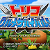 Toriko Gourment Survival (Japan) ISO Free Download & PPSSPP Setting