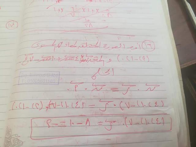 إجابة امتحان الجبر والهندسة الفراغية للصف الثالث الثانوي دور أول 2018