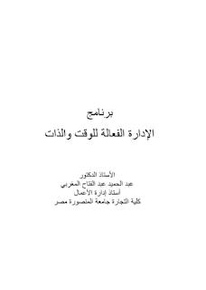 تحميل كتاب برنامج الإدارة الفعالة للوقت والذات PDF
