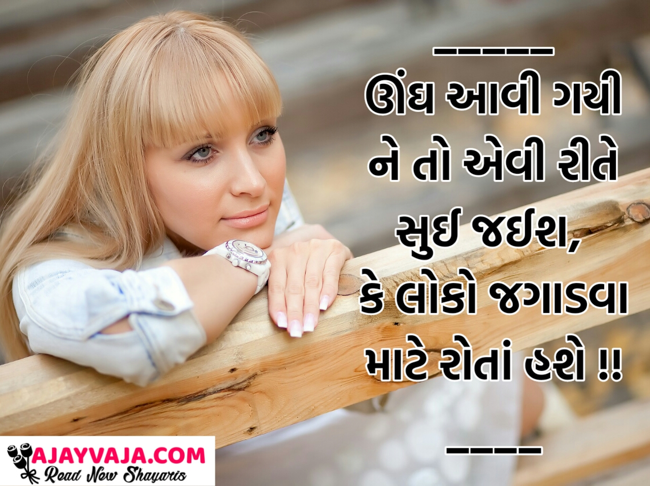 Gujarati shayari with photos