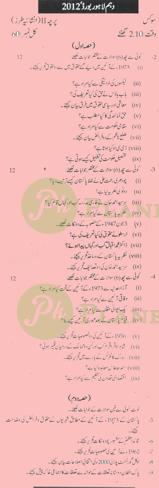 Past Papers of 10th Class Lahore Board Civics 2012