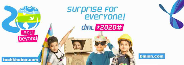 Grameenphone-GP-2GB-89Tk-Many-More-Surprise-offer-for-Customers-on-20th-birthday