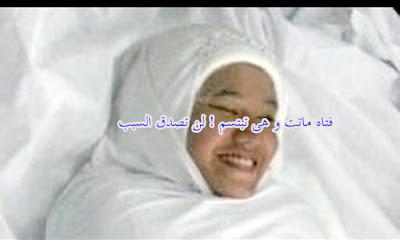 فتاه ماتت و هى تبتسم بشكل غريب ! لن تصدق السبب
