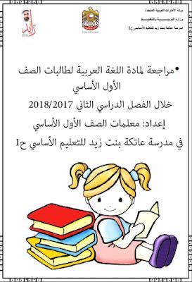http://www.educ-uae.com/2018/03/2017-2018_33.html
