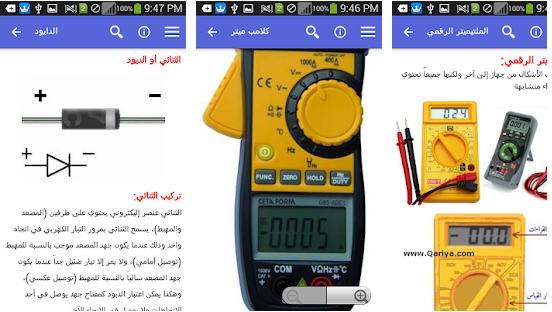 تعلم أساسيات الكهرباء و الإلكترونيك