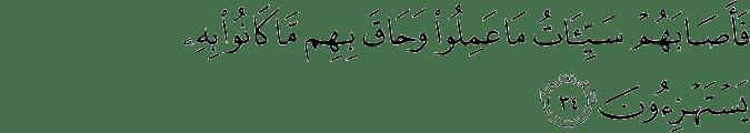 Surat An Nahl Ayat 34