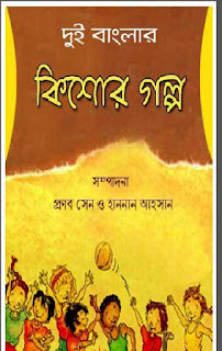 Pranab Sen, Hannan Ahmed Bengali PDF e-Book