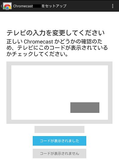 chromecast ファームウェア 5桁
