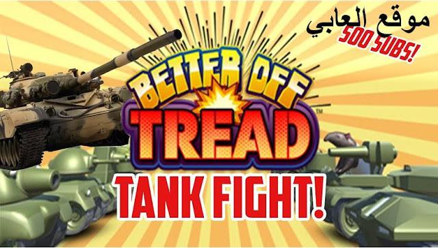 تحميل لعبة حرب الدبابات مجانا برابط مباشر للكمبيوتر والاندرويد Download better off tread free