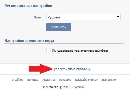 Удалить страницу Вконтакте