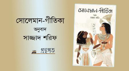 সোলেমান-গীতিকা | অনুবাদ: সাজ্জাদ শরিফ