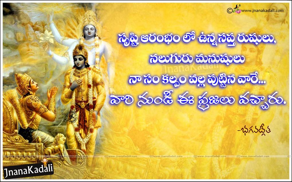 Telugu Bhagavad Gita Spiritual Sayings In Telugu-Telugu