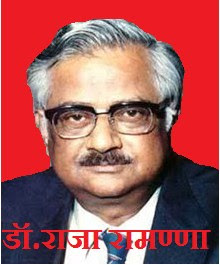 डॉ.राजा रामण्णाकी जीवनी | Biography of Dr.Raja Ramanna