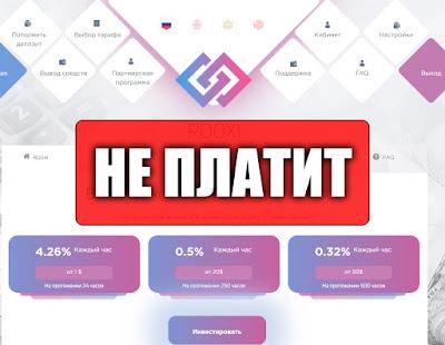 Скриншоты выплат с хайпа rooxi.biz