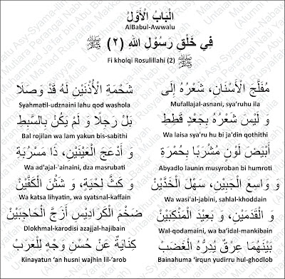 Kesempurnaan Fisik Nabi Muhammad Rosululloh shallallahu 'alayhi wa sallam (Part 2)