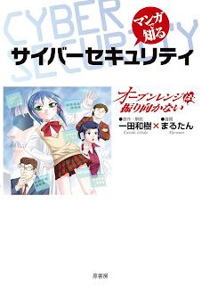 マンガで知るサイバーセキュリティ・オーブンレンジは振り向かない [Manga De Shiru Psi Bar Security Oven Range Ha Nai]