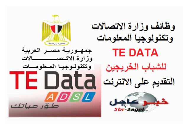 اعلان وظائف وزارة الاتصالات  TE DATA للشباب الخريجين من الجنسين والتقديم على الانترنت - اضغط للتقديم