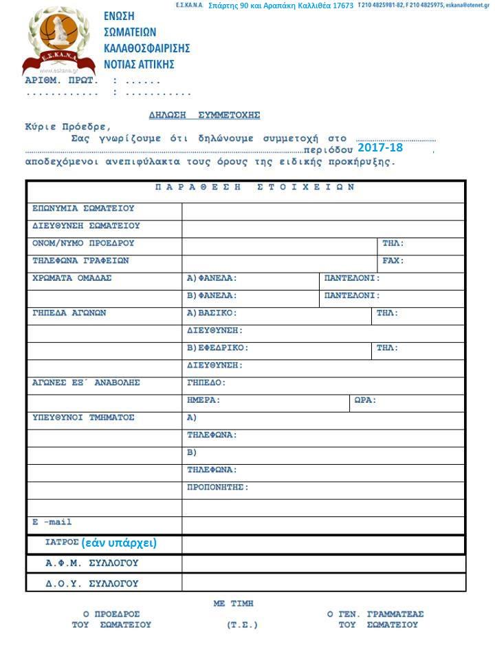 Παράταση 48 ωρών για τις δηλώσεις συμμετοχής σε προμίνι παγκορασίδες και μίνι κορίτσια (Τρίτη 19.12.17)