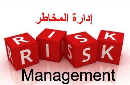 Risk Management Course