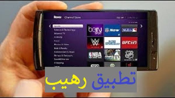 تطبيق رهيب لمشاهدة وتحميل الافلام الأجنبية المترجمة بمختلف الجودات وأيضا لمشاهدة القنوات