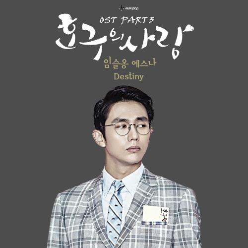 [Single] Lim Seulong, eSNa – Hogu's Love OST Part 3