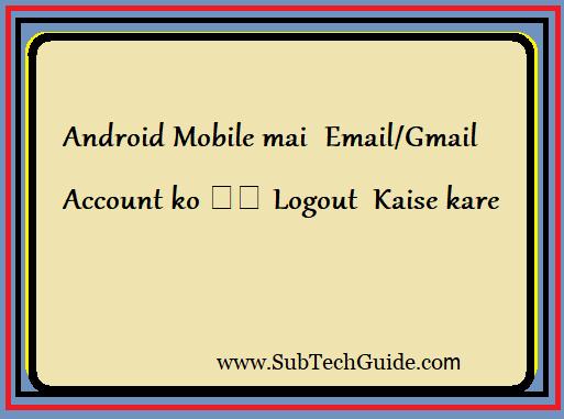 Android मोबाइल में EmailGmail अकाउंट को Logout कैसे करे